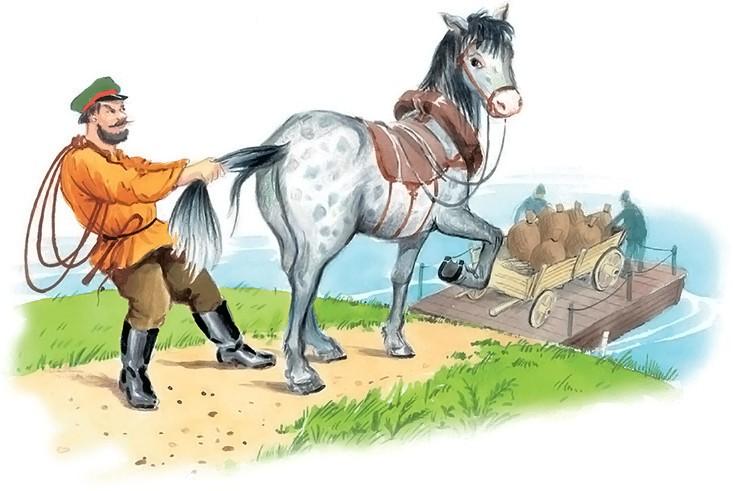 Упрямая лошадь